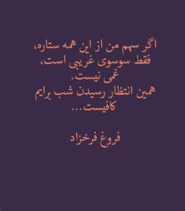 فروغ فرخزاد -سایت خبری ازدیدما