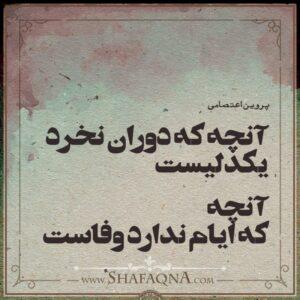 پروین اعتصامی -سایت خبری ازدیدما
