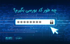 کد بورسی -سایت خبری ازدیدما
